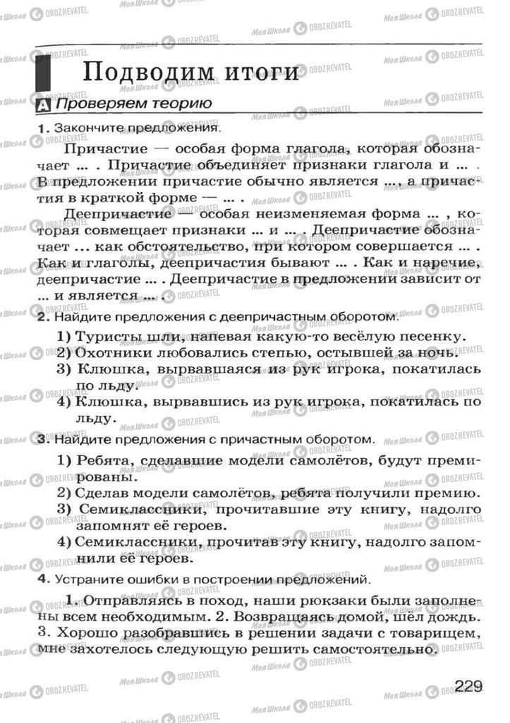 Учебники Русский язык 7 класс страница 229