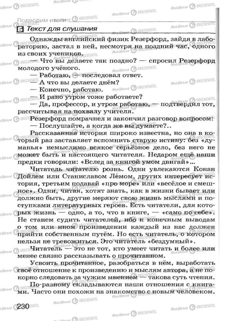 Учебники Русский язык 7 класс страница  230