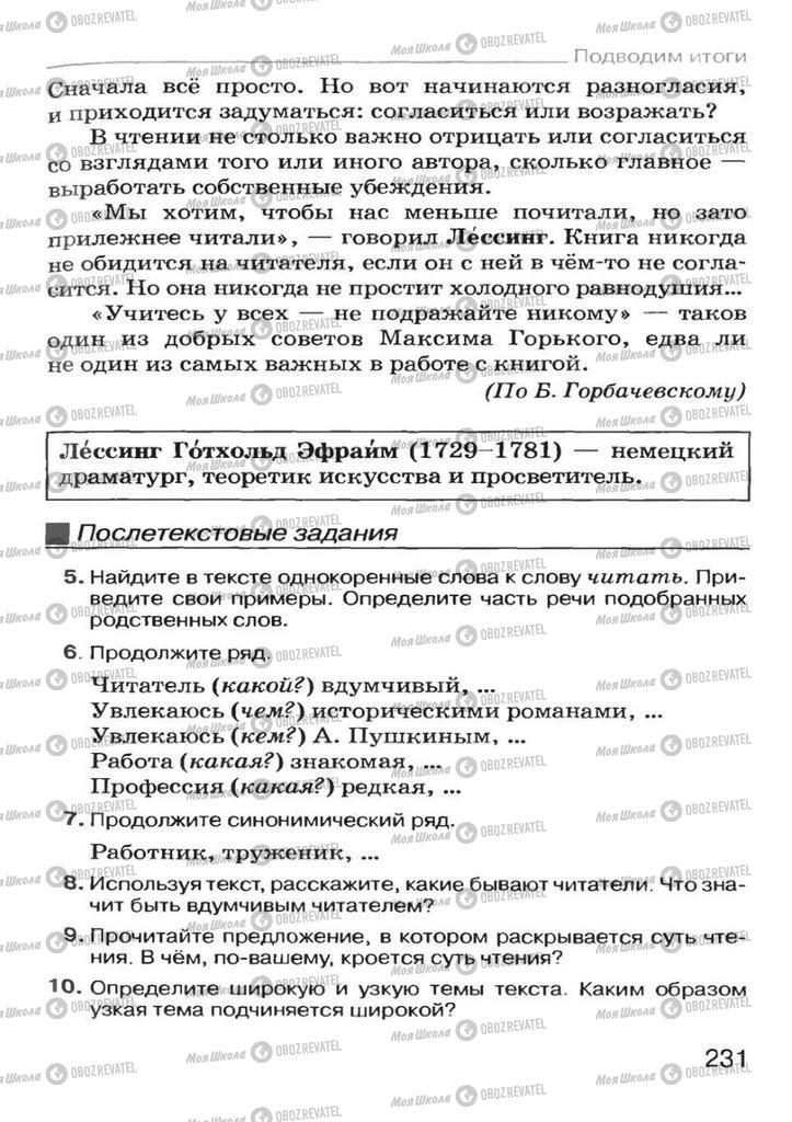 Підручники Російська мова 7 клас сторінка 231