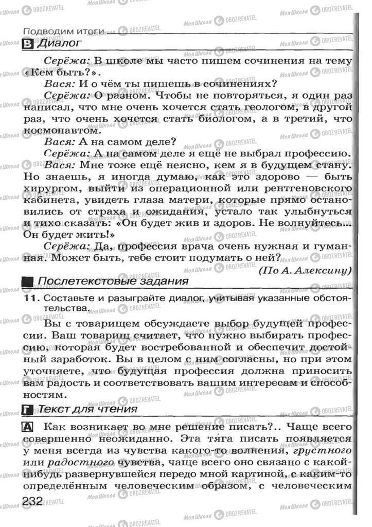 Учебники Русский язык 7 класс страница 232