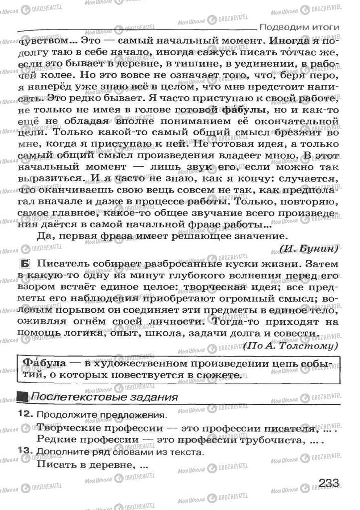 Підручники Російська мова 7 клас сторінка 233