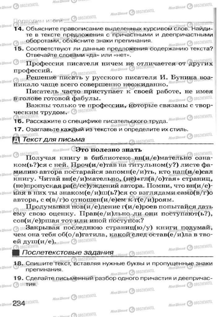 Учебники Русский язык 7 класс страница 234