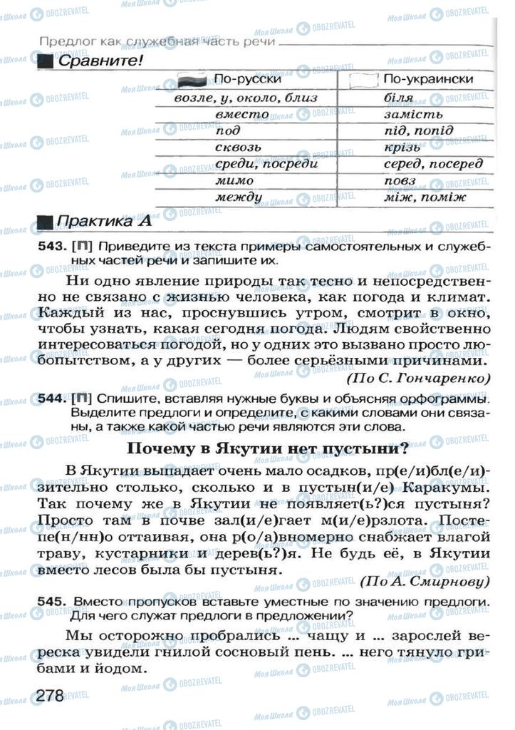 Учебники Русский язык 7 класс страница  278