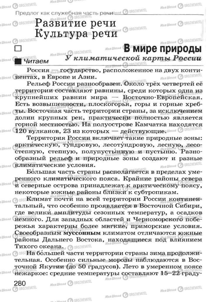 Учебники Русский язык 7 класс страница 280