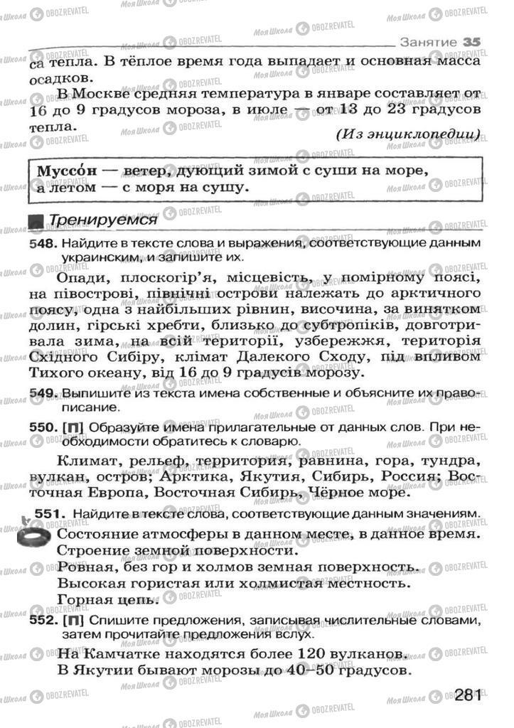 Підручники Російська мова 7 клас сторінка 281