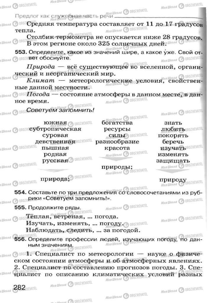Підручники Російська мова 7 клас сторінка 282