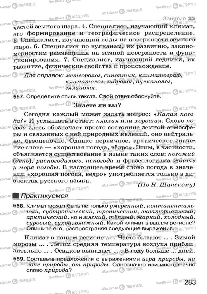 Учебники Русский язык 7 класс страница 283