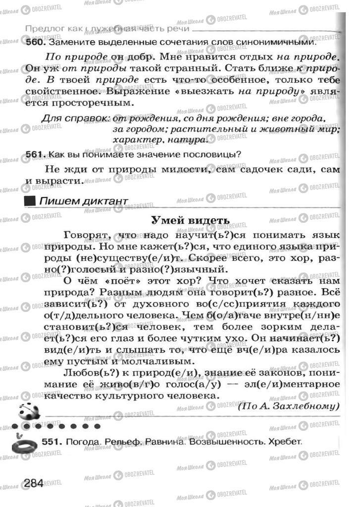 Учебники Русский язык 7 класс страница 284