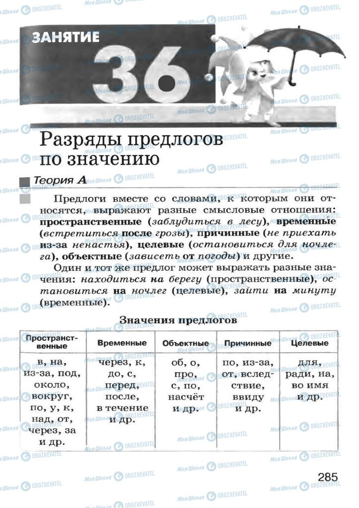 Підручники Російська мова 7 клас сторінка  285