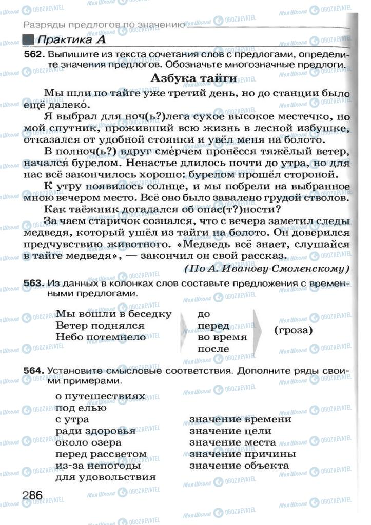Підручники Російська мова 7 клас сторінка  286