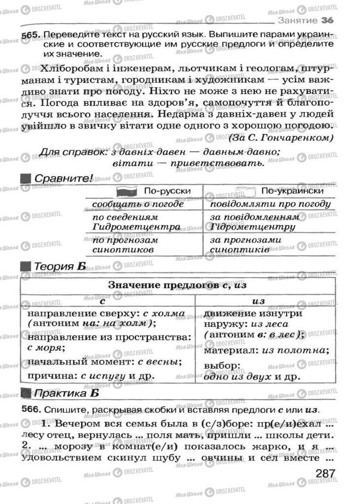 Підручники Російська мова 7 клас сторінка 287