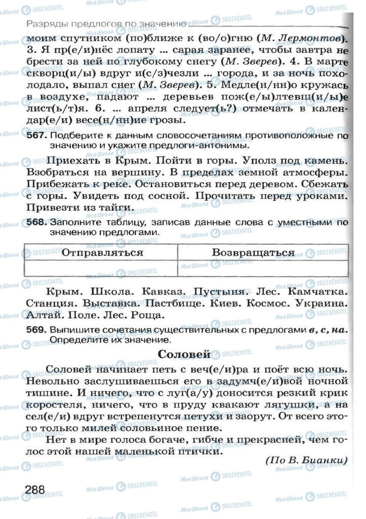 Учебники Русский язык 7 класс страница 288