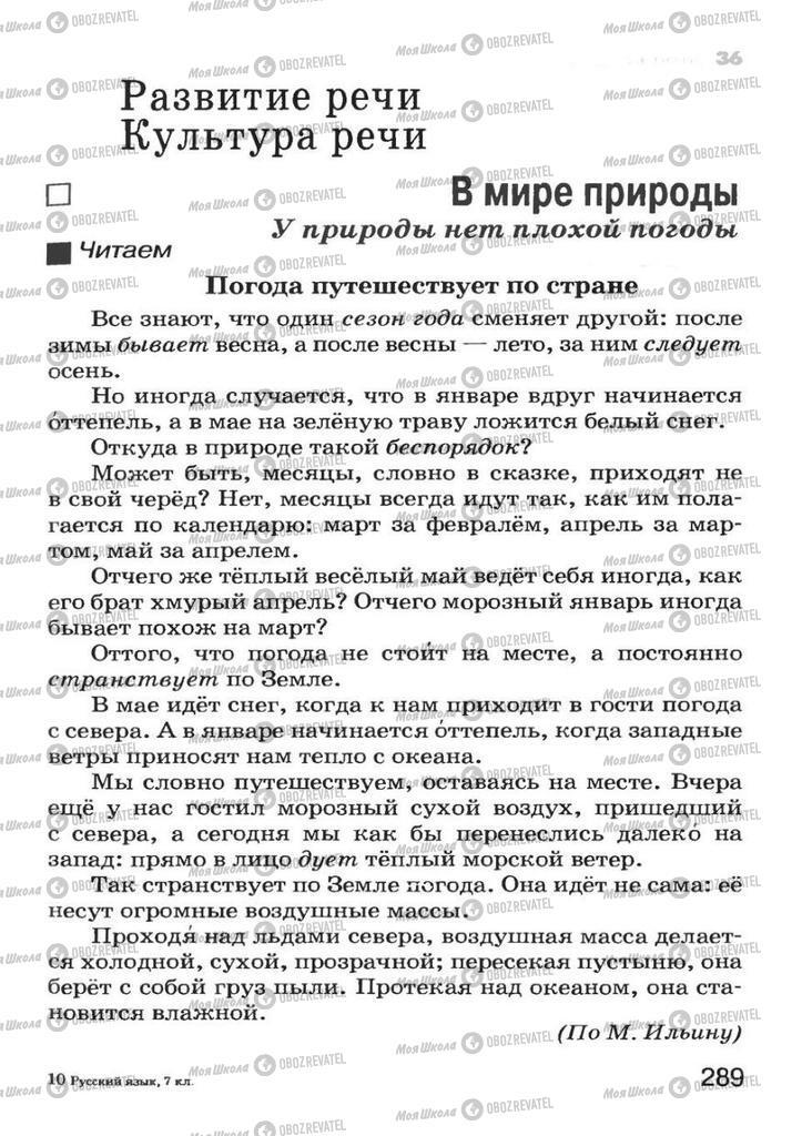 Підручники Російська мова 7 клас сторінка 289