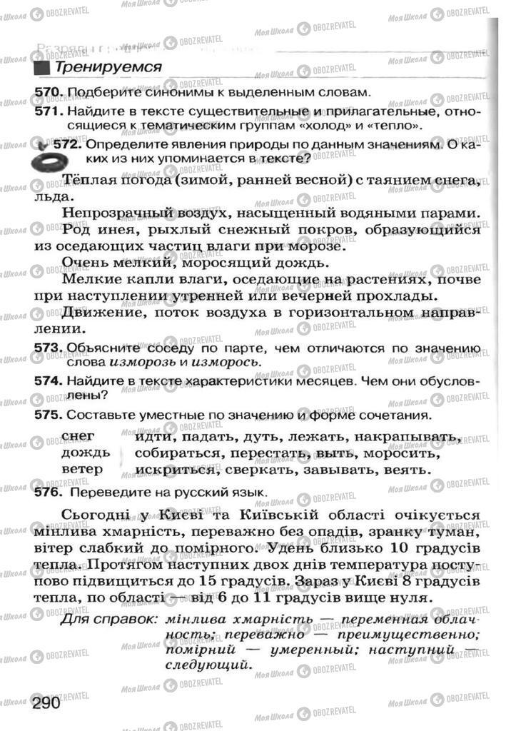 Підручники Російська мова 7 клас сторінка 290