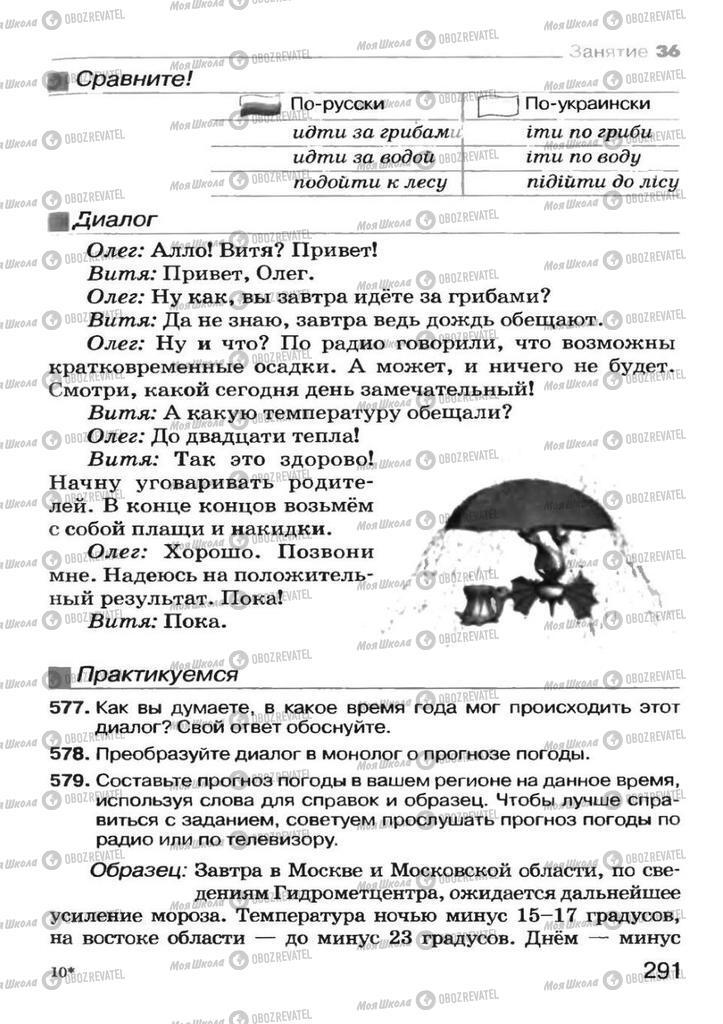Підручники Російська мова 7 клас сторінка 291