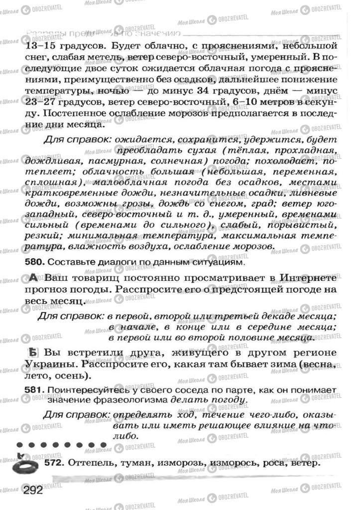 Підручники Російська мова 7 клас сторінка 292