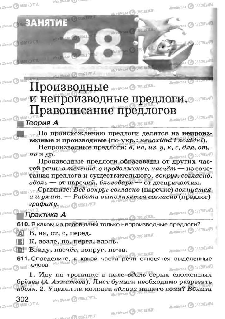 Підручники Російська мова 7 клас сторінка 302
