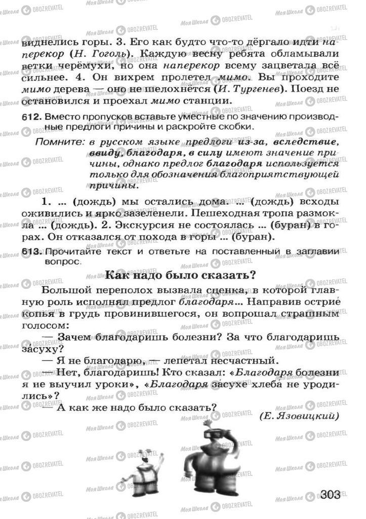 Учебники Русский язык 7 класс страница  303