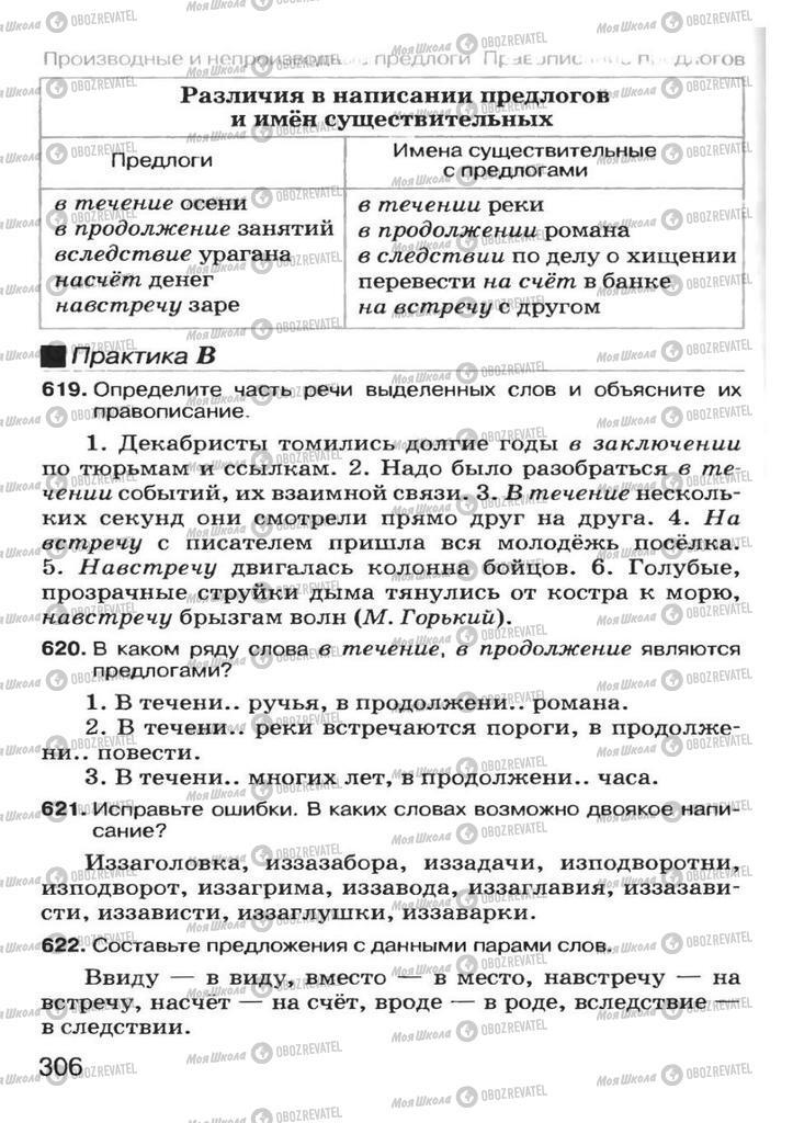 Учебники Русский язык 7 класс страница 306