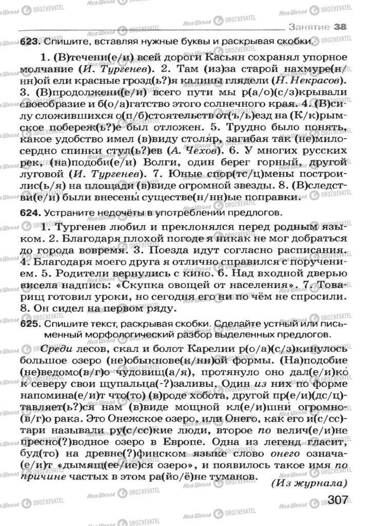 Учебники Русский язык 7 класс страница 307