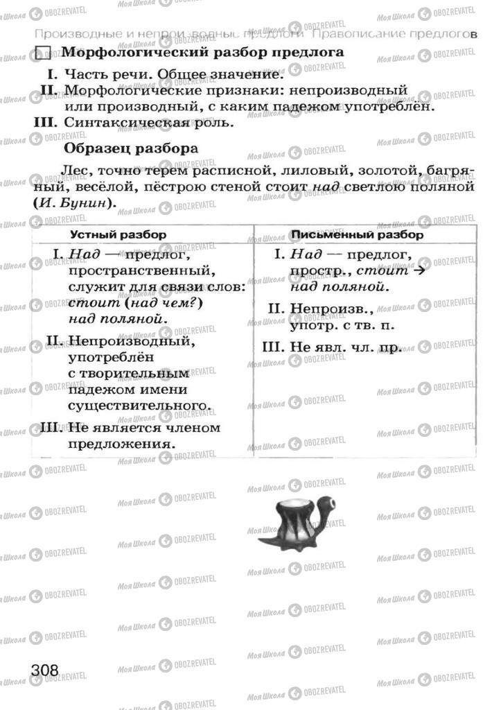 Учебники Русский язык 7 класс страница 308