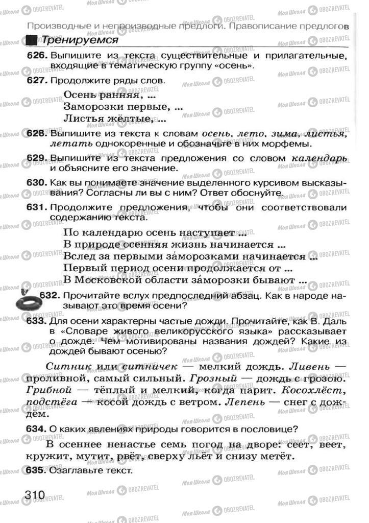 Учебники Русский язык 7 класс страница 310