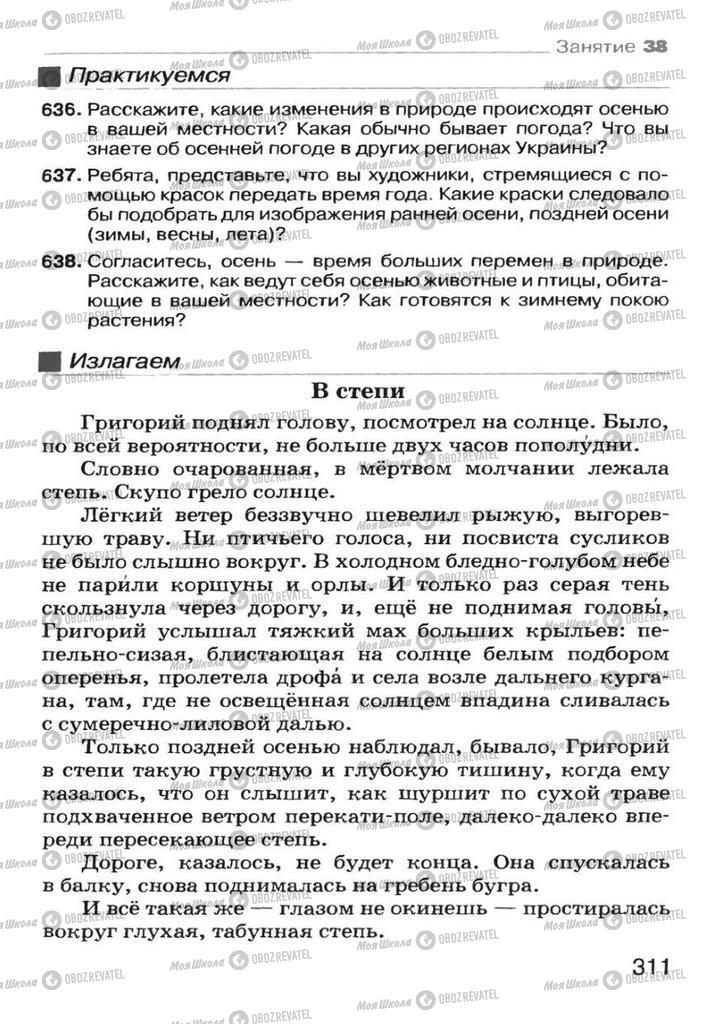 Учебники Русский язык 7 класс страница 311