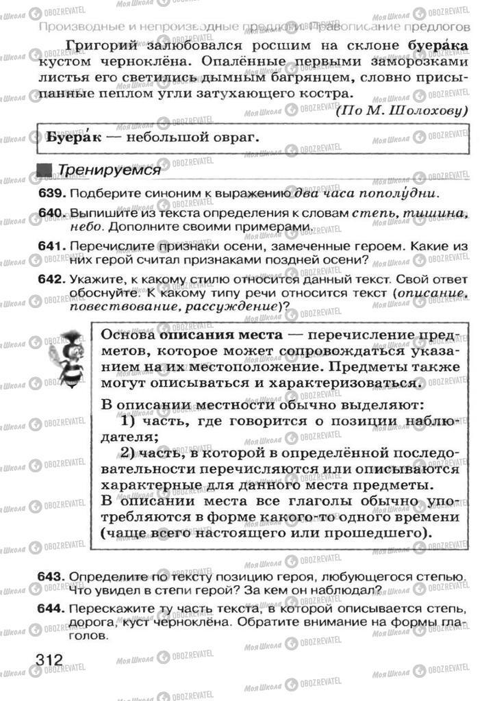 Підручники Російська мова 7 клас сторінка 312