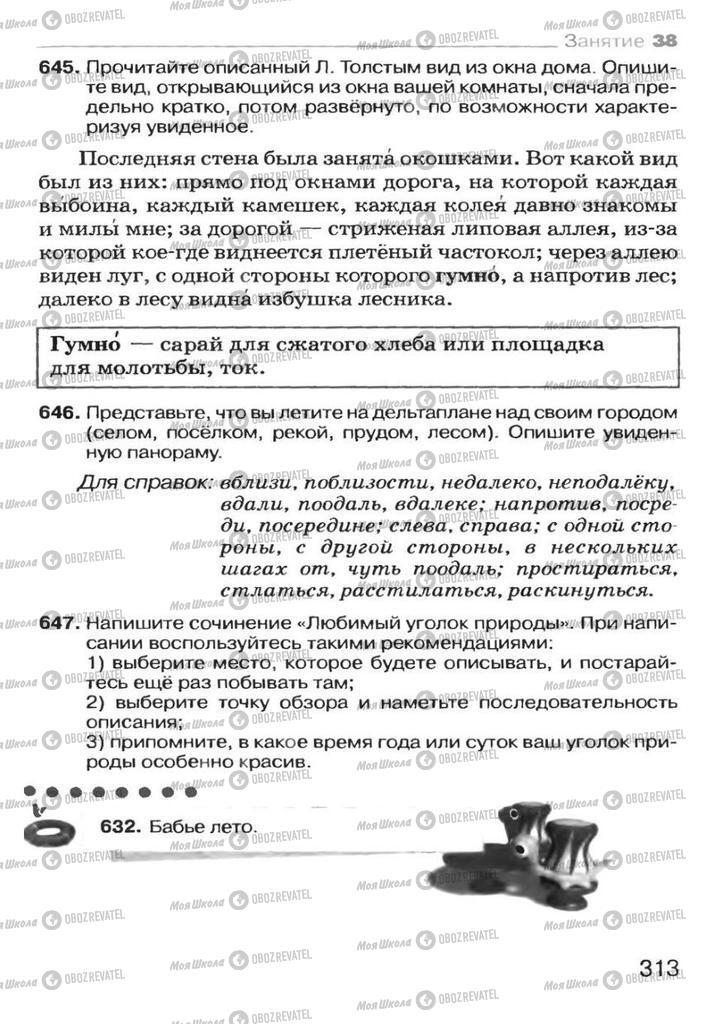 Учебники Русский язык 7 класс страница 313