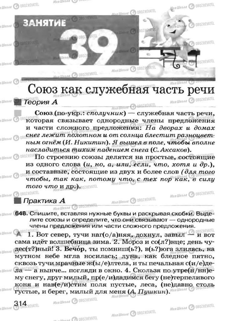 Учебники Русский язык 7 класс страница  314