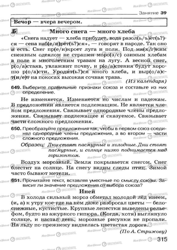Учебники Русский язык 7 класс страница  315