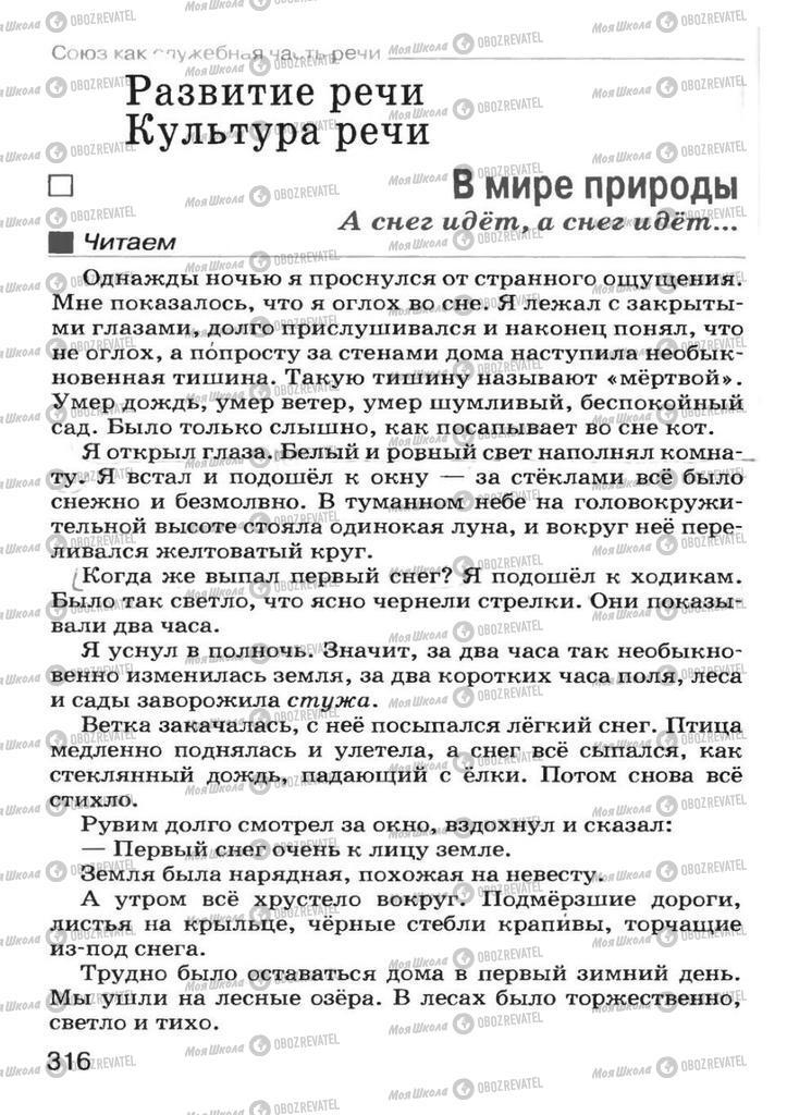 Учебники Русский язык 7 класс страница 316