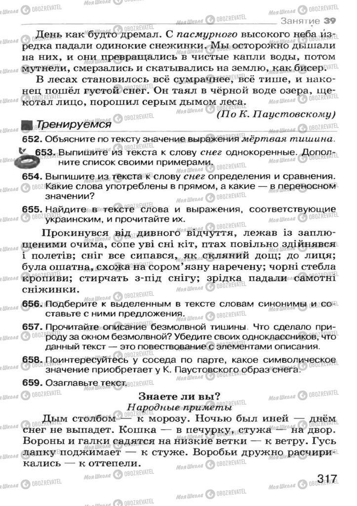 Учебники Русский язык 7 класс страница 317