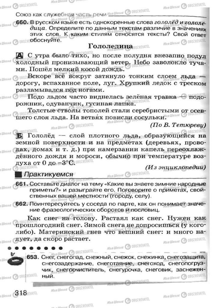 Підручники Російська мова 7 клас сторінка 318