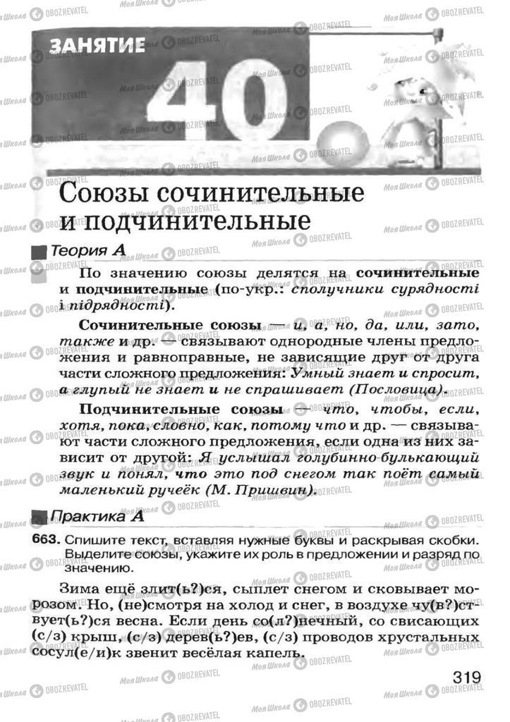 Учебники Русский язык 7 класс страница 319