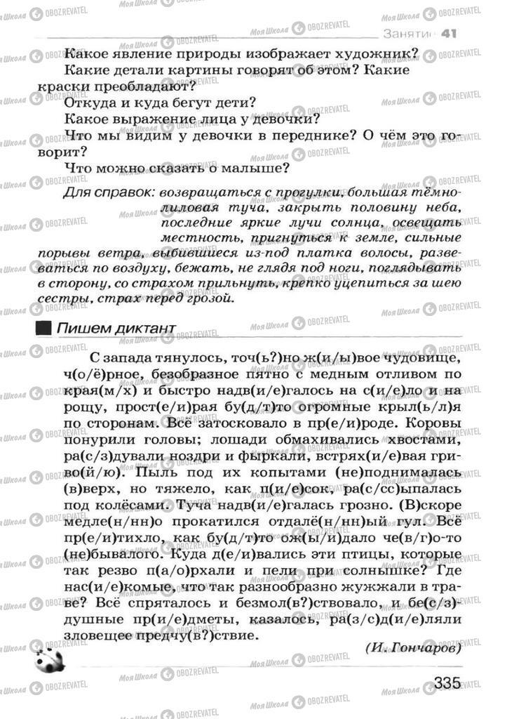 Учебники Русский язык 7 класс страница 335