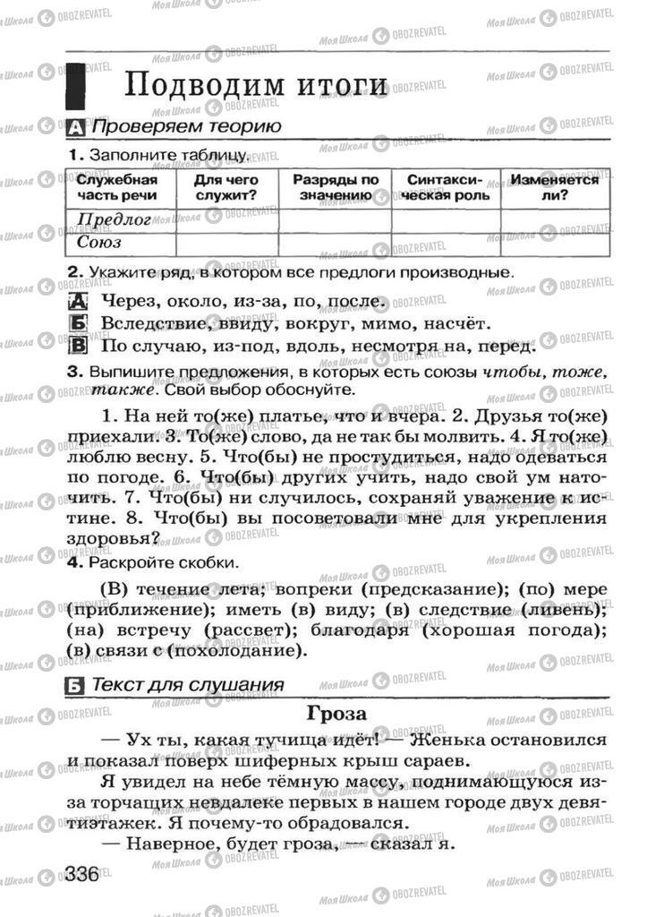 Учебники Русский язык 7 класс страница  336
