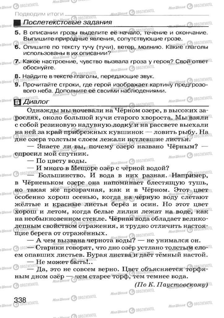Учебники Русский язык 7 класс страница 338