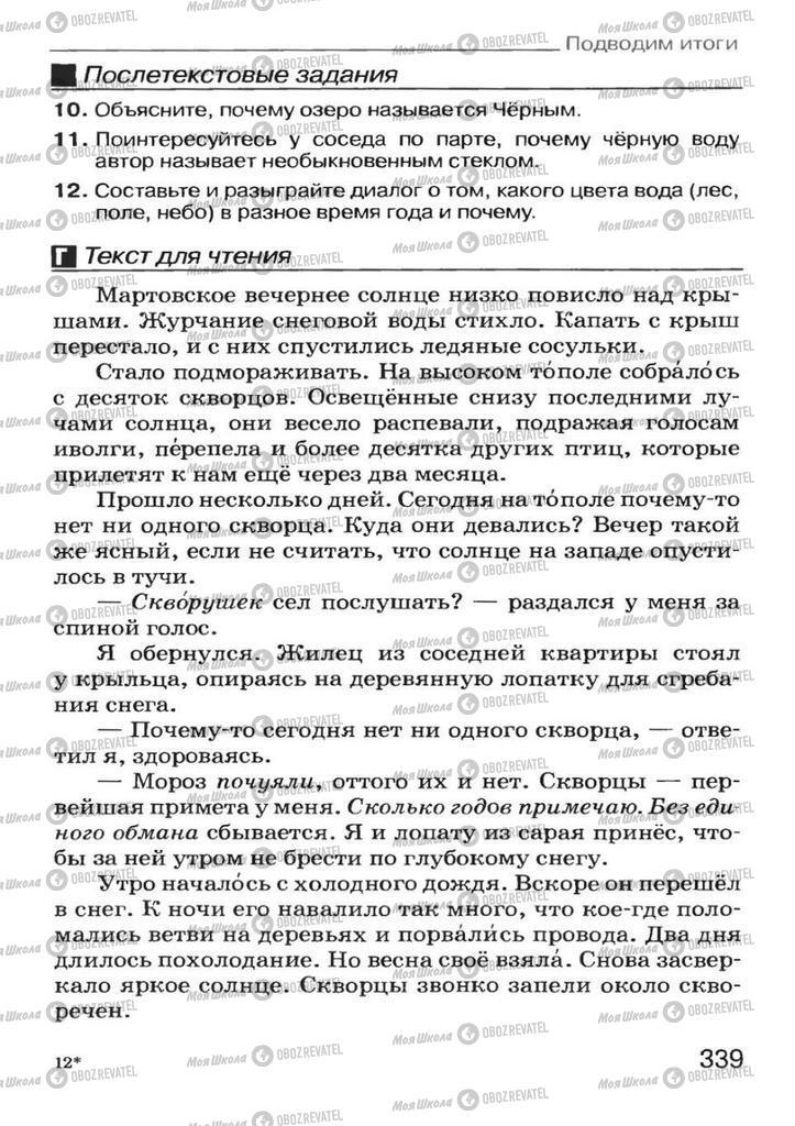 Підручники Російська мова 7 клас сторінка 339