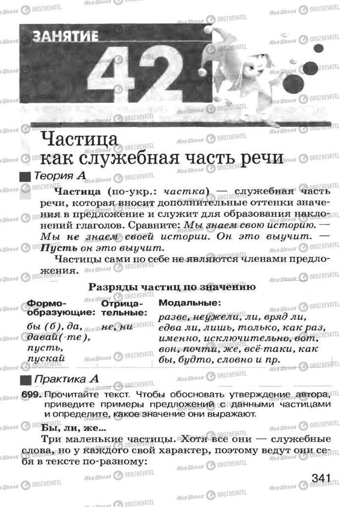 Підручники Російська мова 7 клас сторінка 341