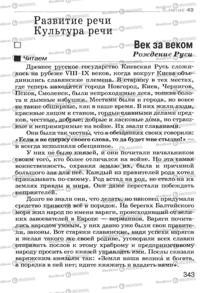Учебники Русский язык 7 класс страница 343