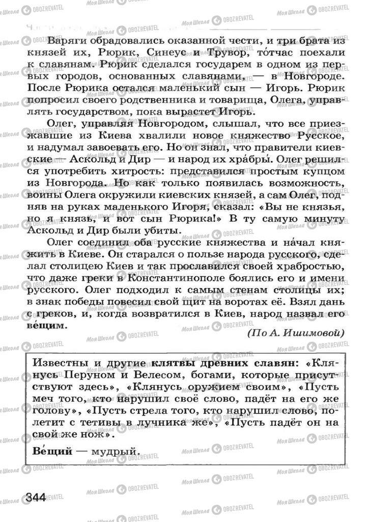 Учебники Русский язык 7 класс страница 344