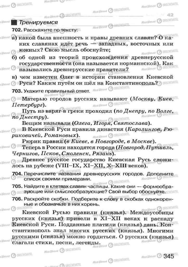 Підручники Російська мова 7 клас сторінка 345