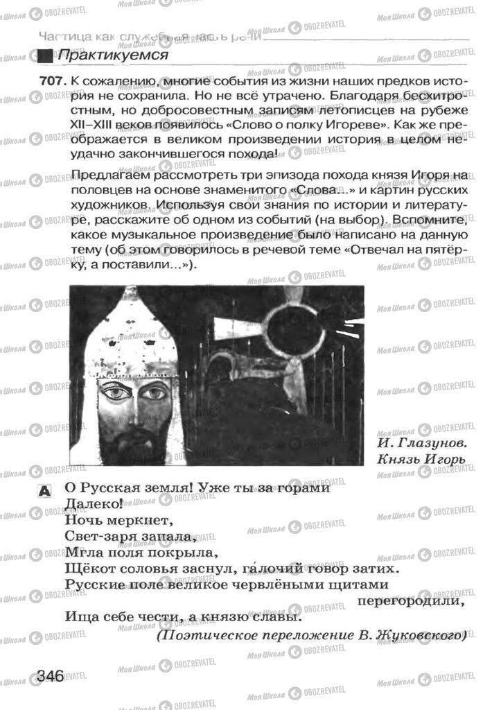 Підручники Російська мова 7 клас сторінка 346