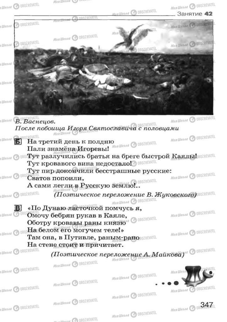 Учебники Русский язык 7 класс страница 347
