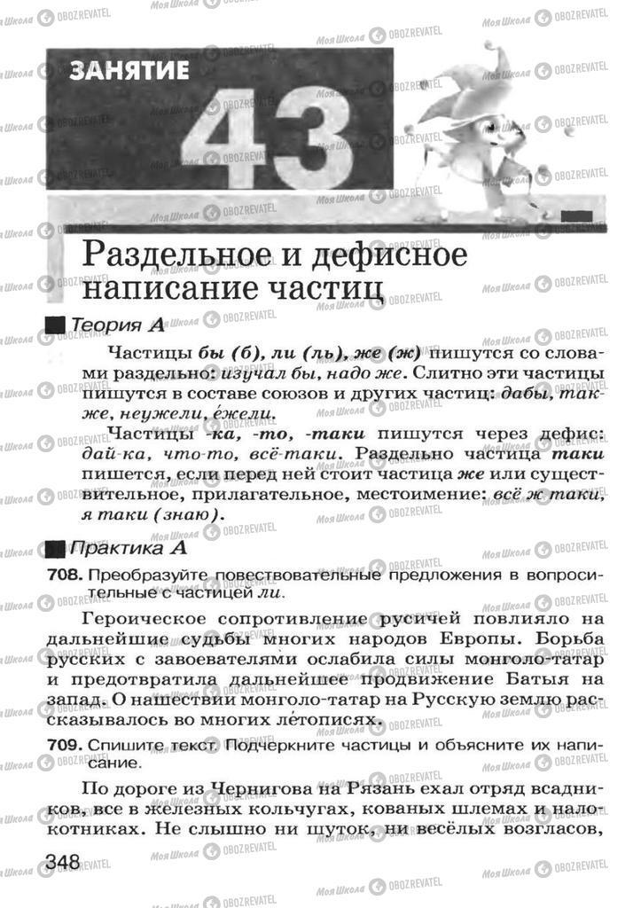 Учебники Русский язык 7 класс страница 348