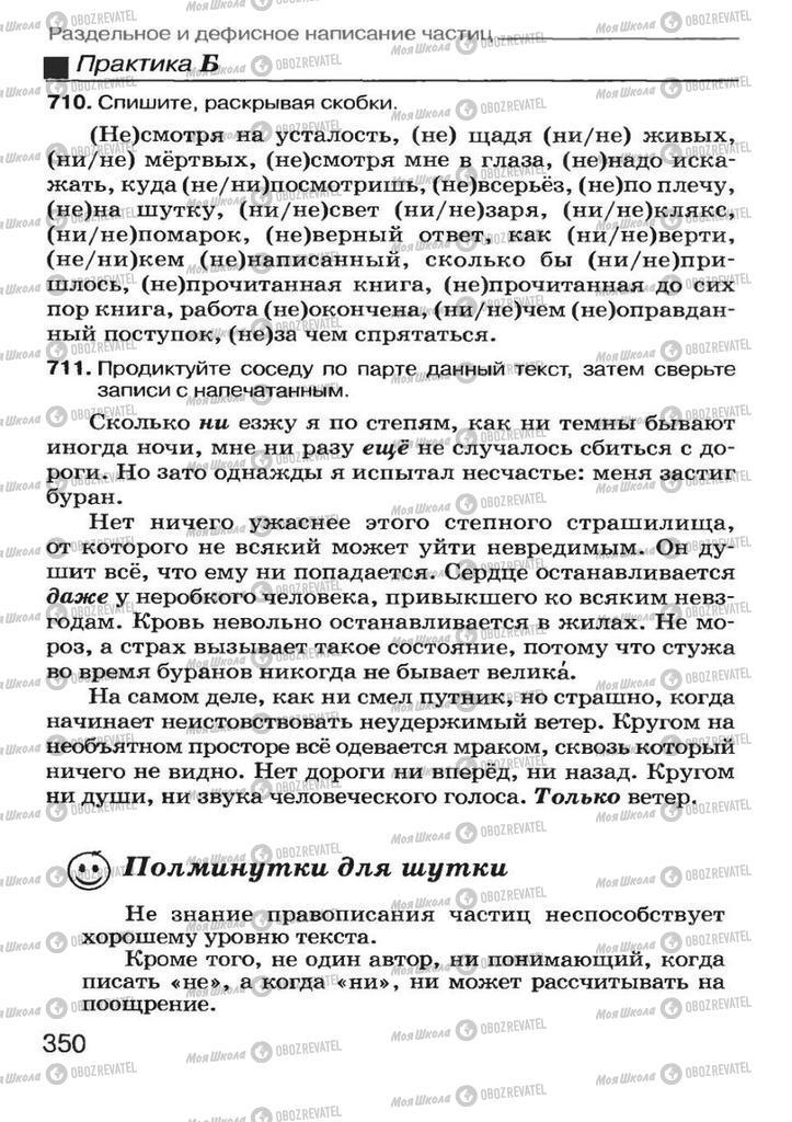 Учебники Русский язык 7 класс страница 350