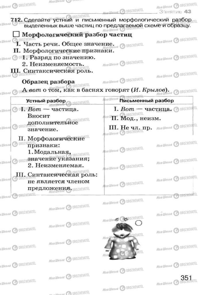 Учебники Русский язык 7 класс страница 351