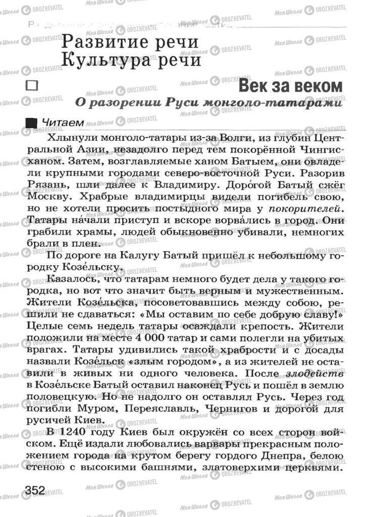 Учебники Русский язык 7 класс страница 352