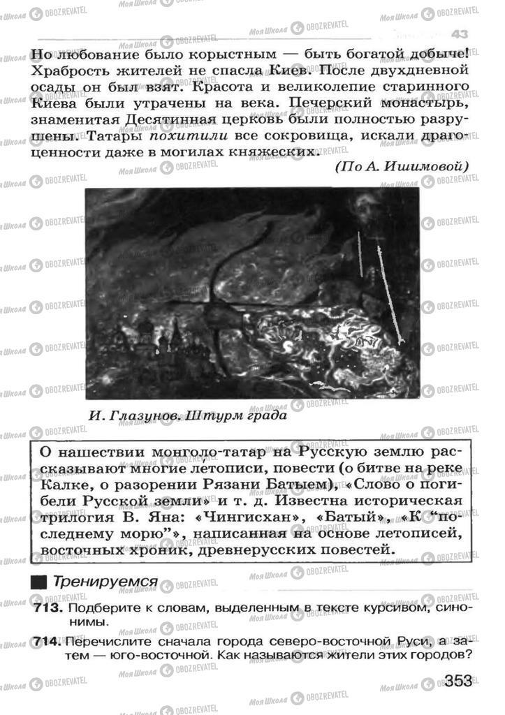 Учебники Русский язык 7 класс страница 353